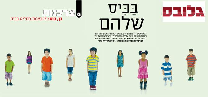 הילדים מקבלי ההחלטות בתקציב המשפחה- כתבה מגלובס